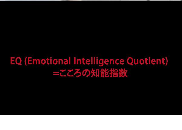 あなたは、「EQ」という言葉を聞いたことがあるでしょうか? これをお読みになられている全ての経営者、個人の方にとって 非常に重要なキーワードです。 EQ (Emotional Intelligence Quotient) =こころの知能指数 EQを把握することは、あらゆるビジネスの方向性、そして目まぐるしい毎日のクオリティ を左右する上で非常に重要な作業と言えます。今では多数の文献も発表されており、あま りにも効率的になり過ぎたIT社会に身を置く現代人のための最高の処方箋として注目されています。