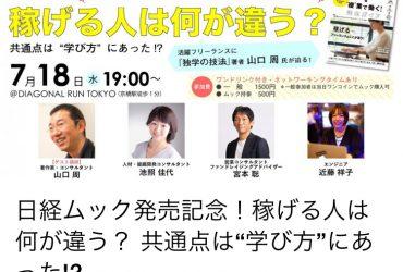7/18開催、日経MOOK本出版記念【稼げる人は何が違う?】メディア掲載情報!