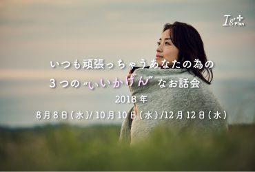 """受付開始★【3つの""""いいかげん""""なお話会】を開催します!"""