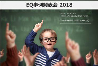 今年の【EQ事例発表会】場所が変更になりました!
