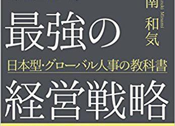 日経BP社書評に新しい書評がアップされました