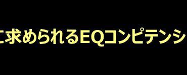 11月29日(木)【リーダーに求められるEQコンピテンシー】セミナー