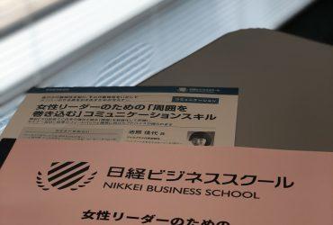 5/18 日経ビジネススクールに登壇しました!
