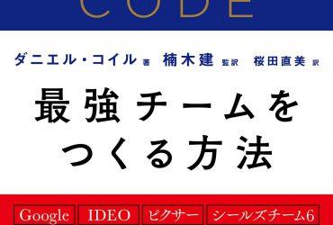 日経BP社に新しい書評がアップされました!