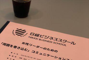 10/8(木)開催 日経ビジネススクール:オンラインセミナーに登壇致します!