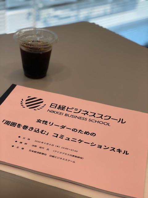 ★好評につき満席となりました★1/31(金)開催 日経ビジネススクール