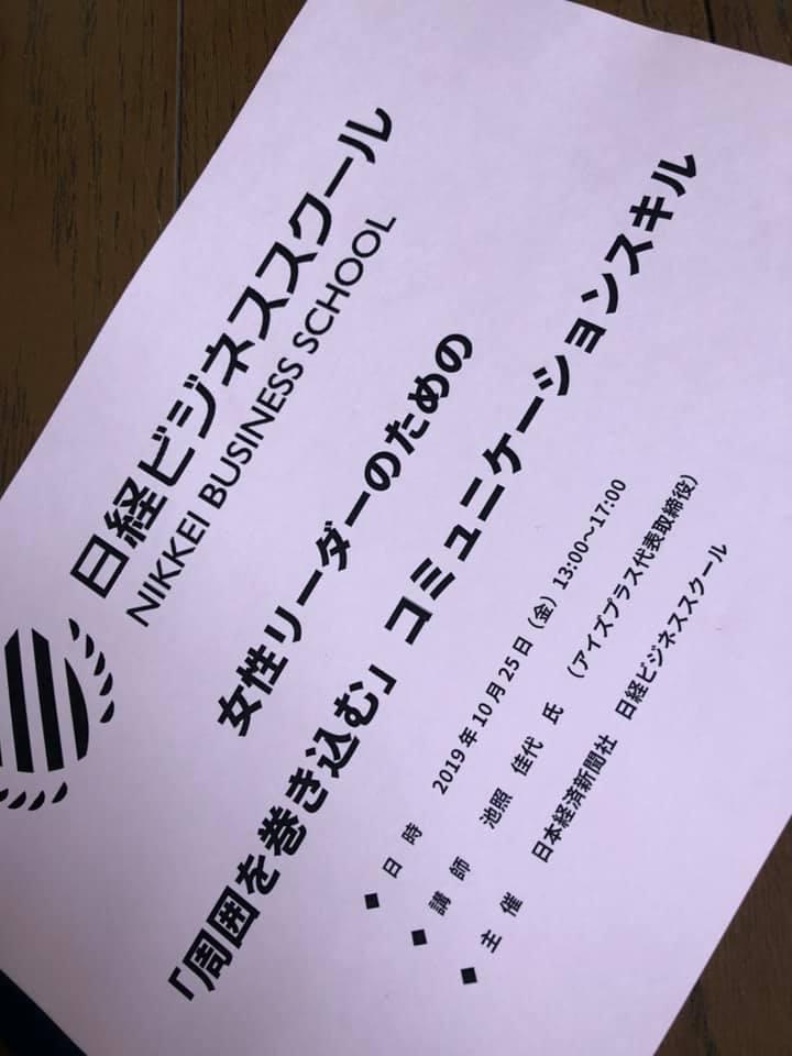 10/25 日経ビジネススクールに登壇しました!