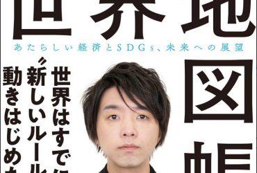 日経BP社に新しい書評が掲載されました!