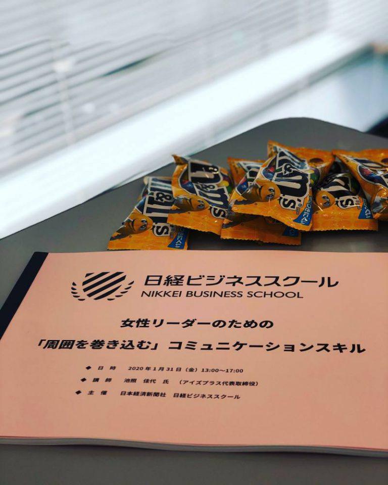 【開催中止のお知らせ】3/12 日経ビジネススクール
