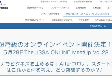 スタートアップ支援イベント『The JSSA ONLINE MeetUp Vol.28』に登壇致します!