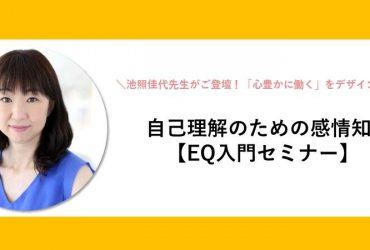 株式会社モリヤコンサルティング主催「自己理解のための感情知性【EQ入門セミナー】」に登壇致します!