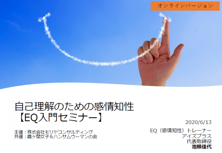 EQセミナーレポート【自己理解のための感情知性(EQ入門セミナー)】