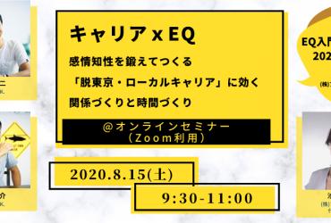 EQ入門セミナー 2020 Vol.3を開催致します!