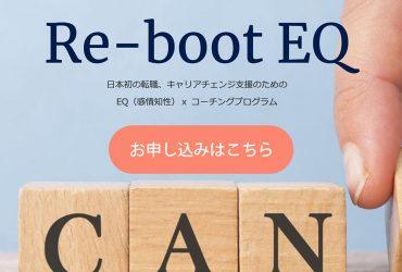 Re-boot EQ プログラムページをアップ致しました!
