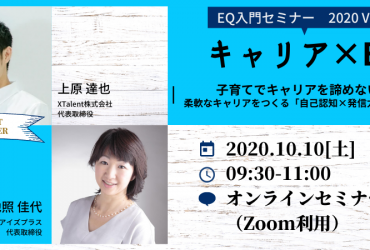 EQ入門セミナー 2020 Vol.5を開催致します!