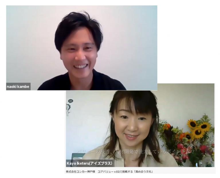 株式会社コンカー 神戸直樹さんインタビューを公開しました