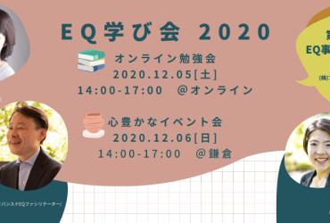 今年も【EQ事例発表会】を開催します!