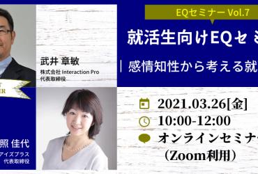 EQセミナー Vol.7を開催致します!