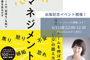 「感情マネジメント」出版記念トークイベントを開催致します!