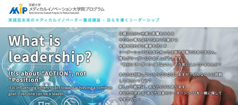 京都大学 メディカルイノベーション大学院プログラムに登壇致します!