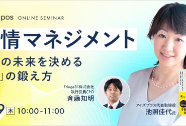 8/19(木 )Unipos様 オンラインセミナーに登壇致します!
